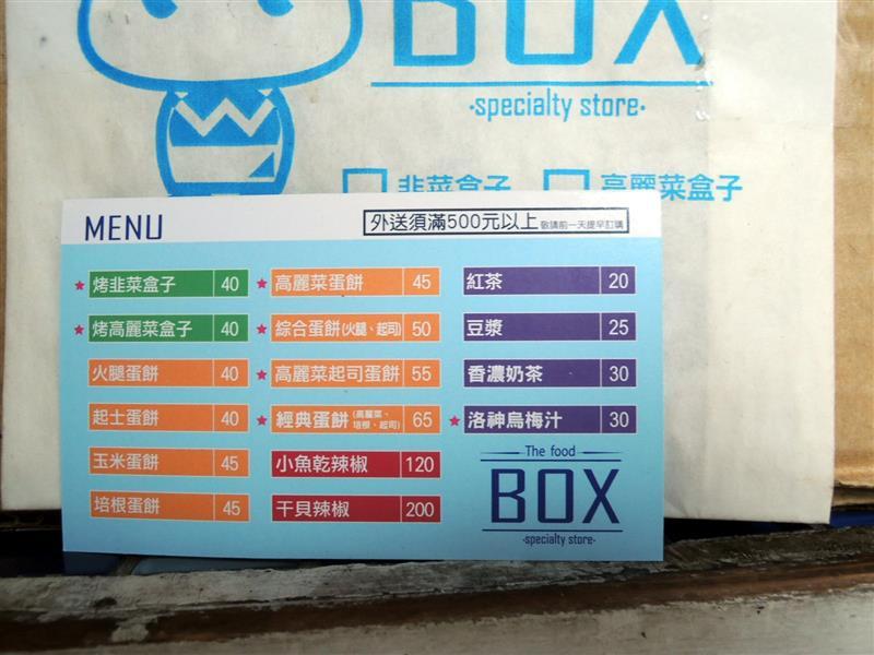 BOX 巴克斯 005.jpg