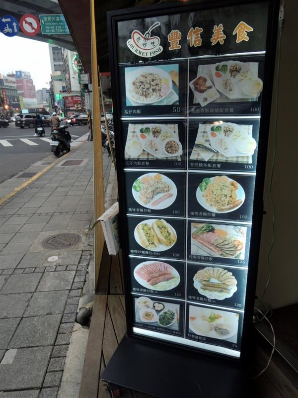 包好吃 豐信美食 002.jpg