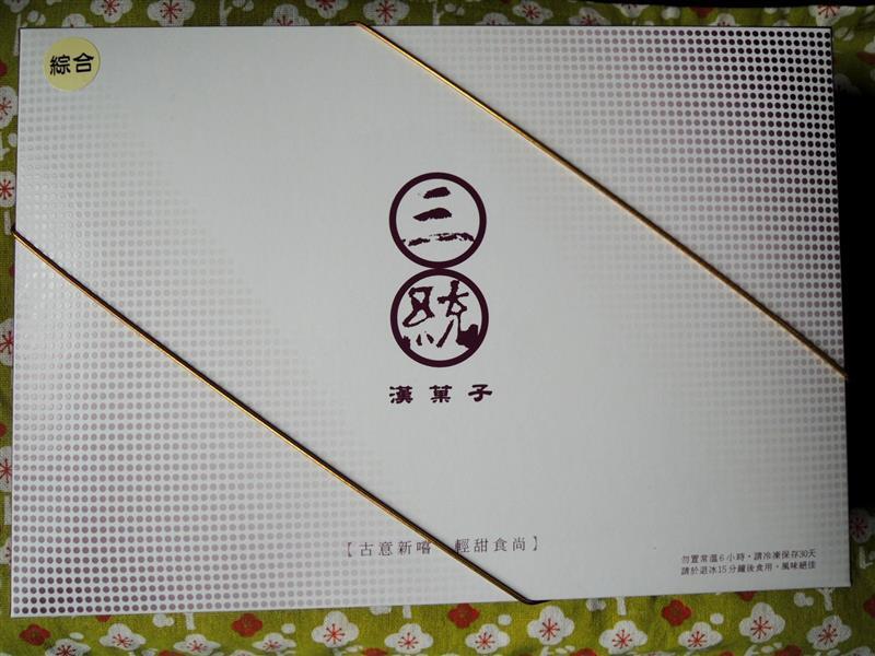 三統漢菓子 綠豆糕 001.jpg