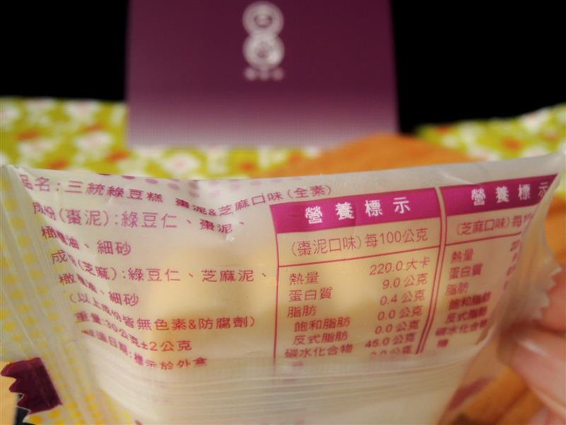 三統漢菓子 綠豆糕 006.jpg