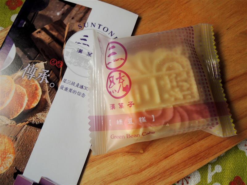 三統漢菓子 綠豆糕 005.jpg