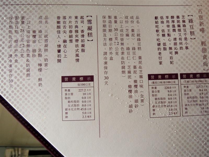 三統漢菓子 綠豆糕 028.jpg