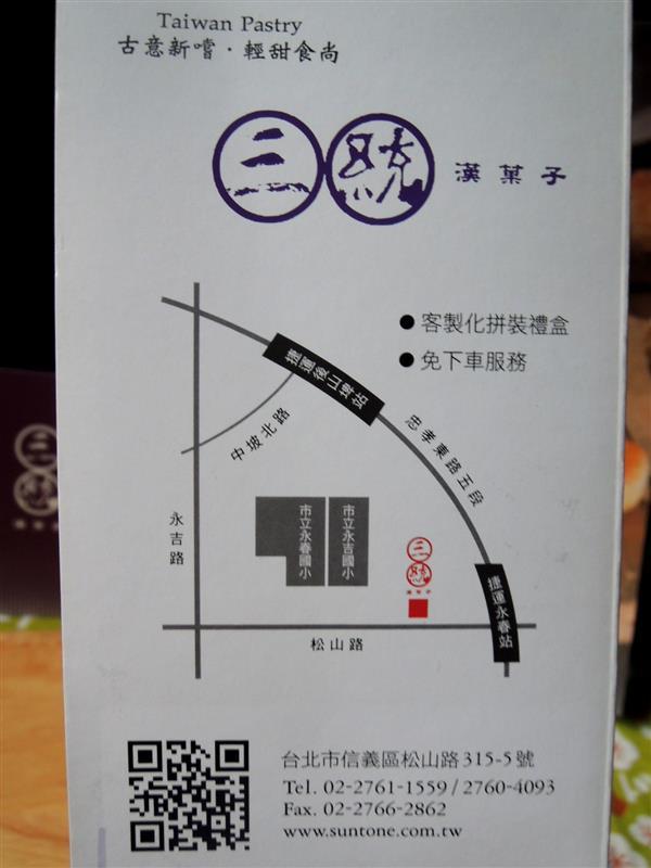 三統漢菓子 綠豆糕 030.jpg