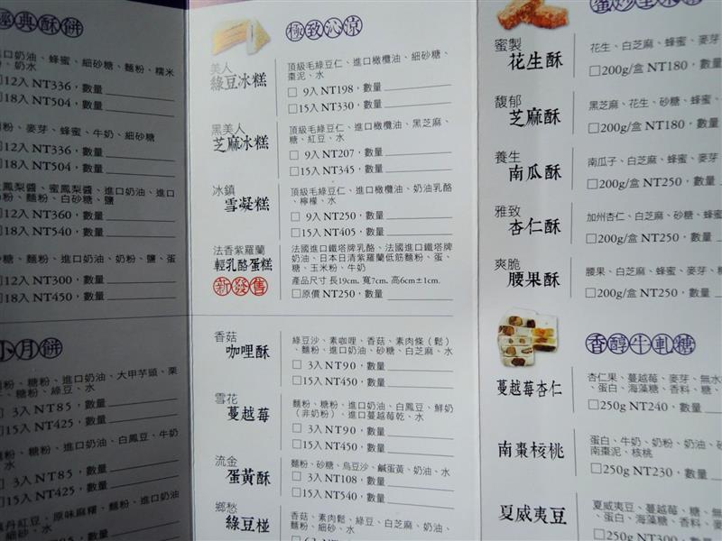 三統漢菓子 綠豆糕 031.jpg