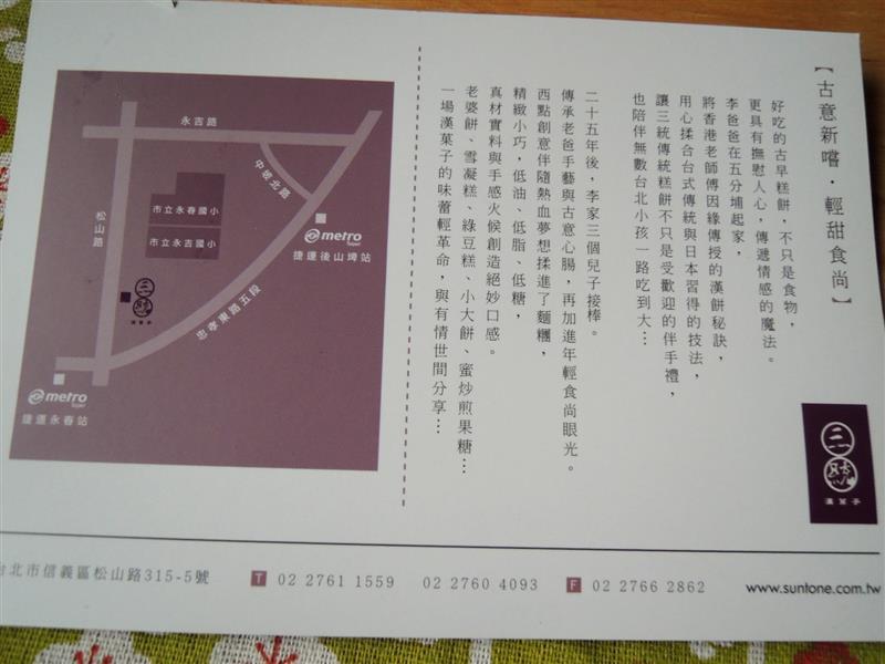 三統漢菓子 綠豆糕 032.jpg