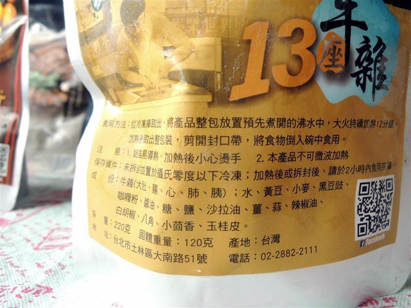 十三座牛雜 006.jpg