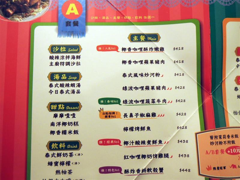 長鼻子 泰國餐廳 010.jpg