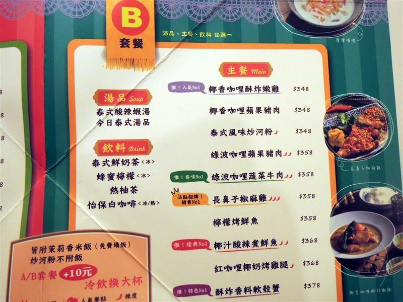 長鼻子 泰國餐廳 011.jpg
