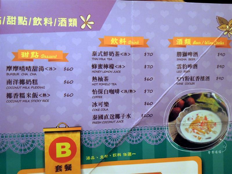 長鼻子 泰國餐廳 012.jpg