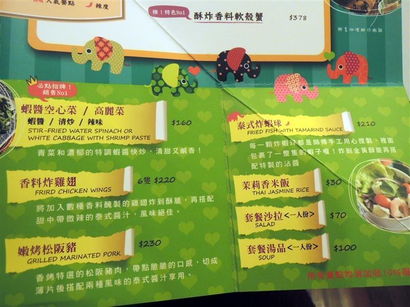 長鼻子 泰國餐廳 013.jpg