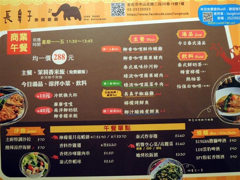 長鼻子 泰國餐廳 057.jpg