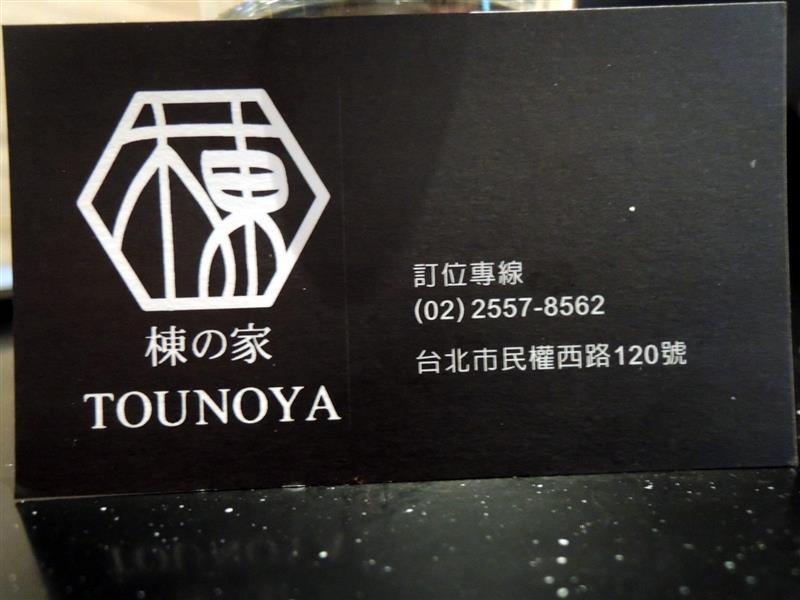 棟之家tounoya 精緻鍋物 046.jpg