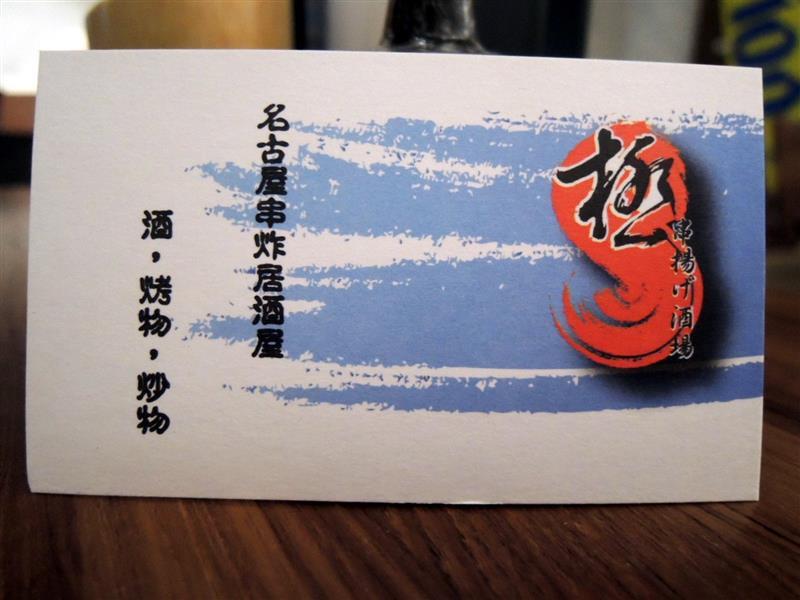 極 串揚酒場 058.jpg