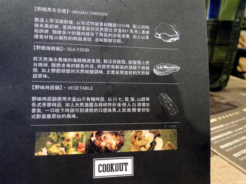 Cookout 野酷 033.jpg