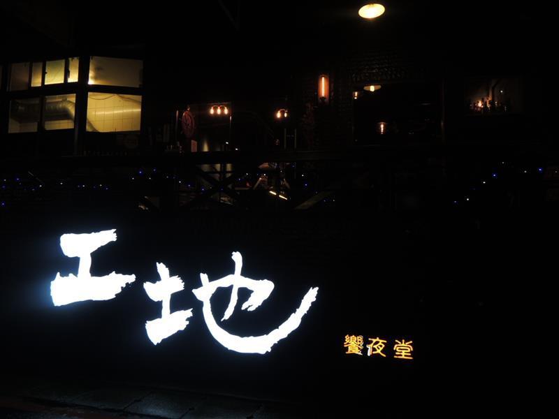 工地 饗夜堂 002.jpg
