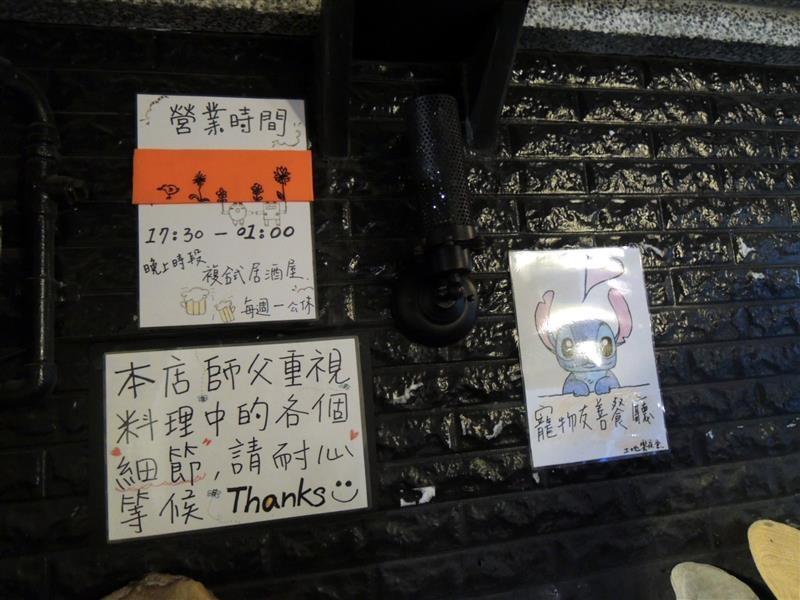 工地 饗夜堂 004.jpg