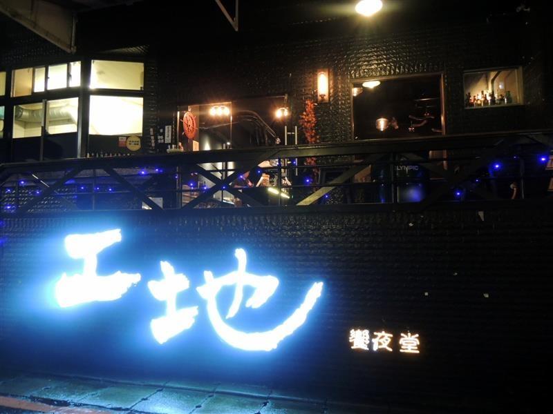 工地 饗夜堂 003.jpg