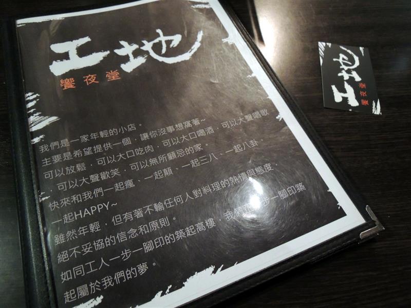 工地 饗夜堂 019.jpg