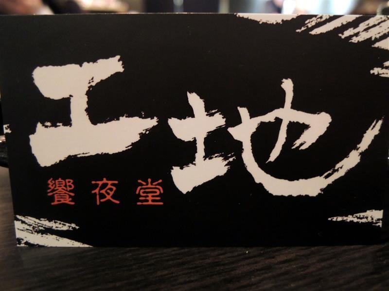 工地 饗夜堂 075.jpg