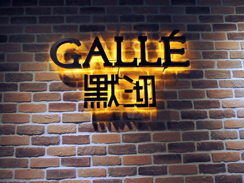 默沏 台北 Gallé002.jpg