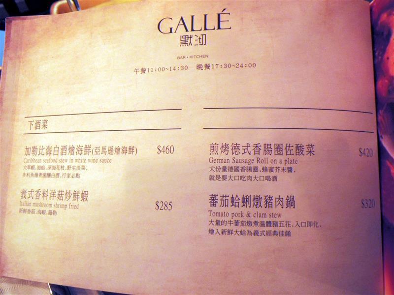 默沏 台北 Gallé020.jpg