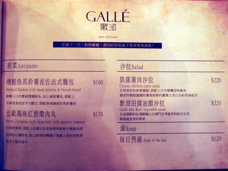 默沏 台北 Gallé019.jpg