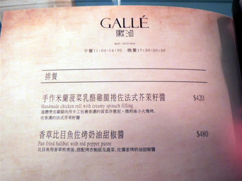 默沏 台北 Gallé024.jpg