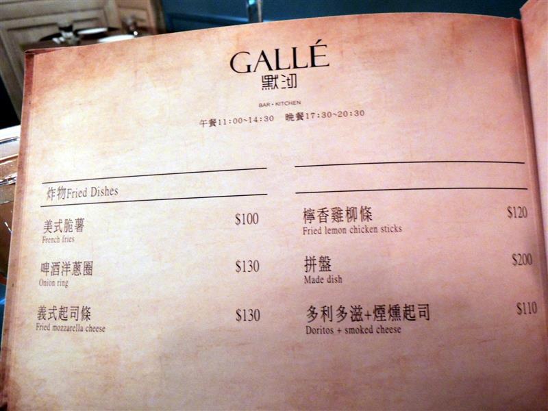 默沏 台北 Gallé025.jpg