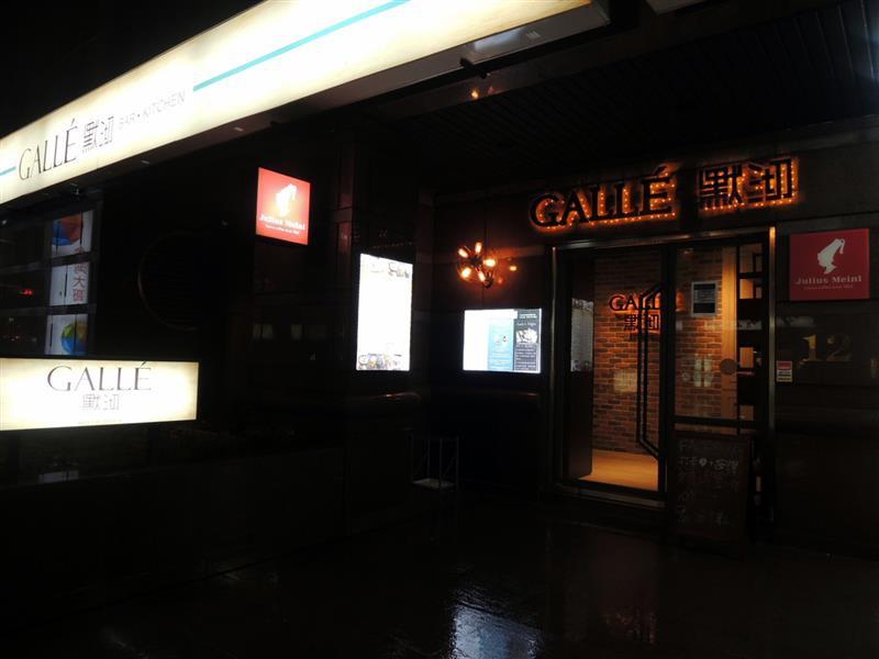 默沏 台北 Gallé068.jpg