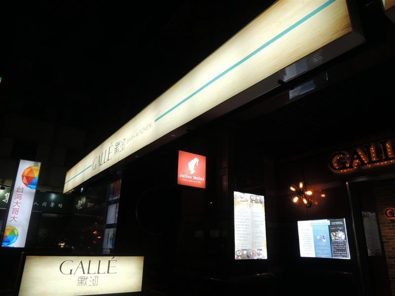 默沏 台北 Gallé071.jpg