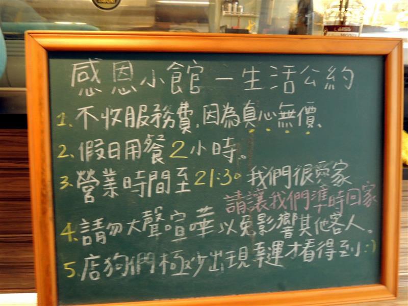 Gramercy Cafe 感恩小館 022.jpg