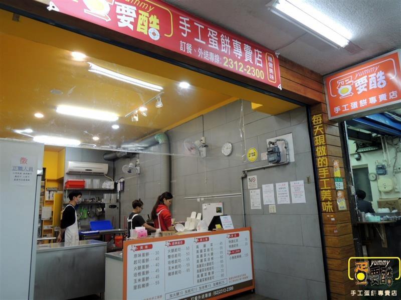 台北車站 蛋餅 蛋要酷 011.jpg