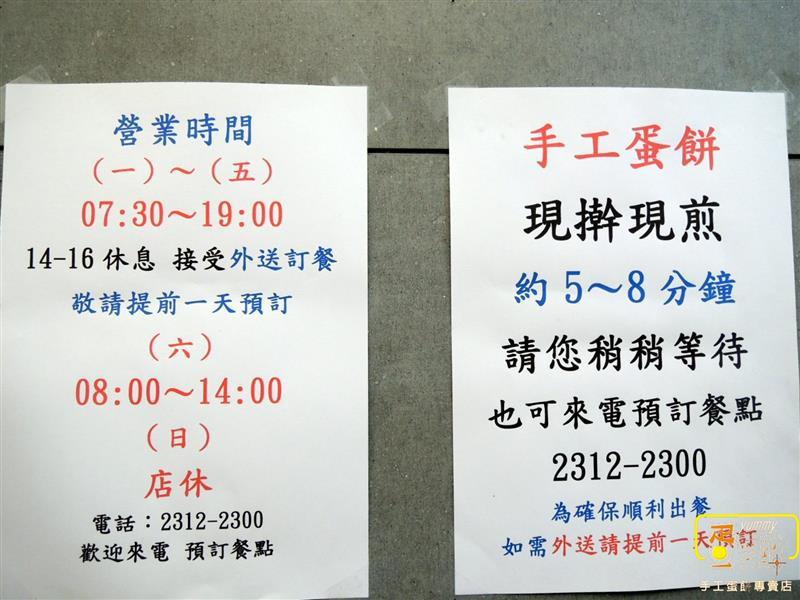 台北車站 蛋餅 蛋要酷 010.jpg