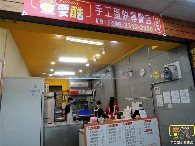 台北車站 蛋餅 蛋要酷 012.jpg
