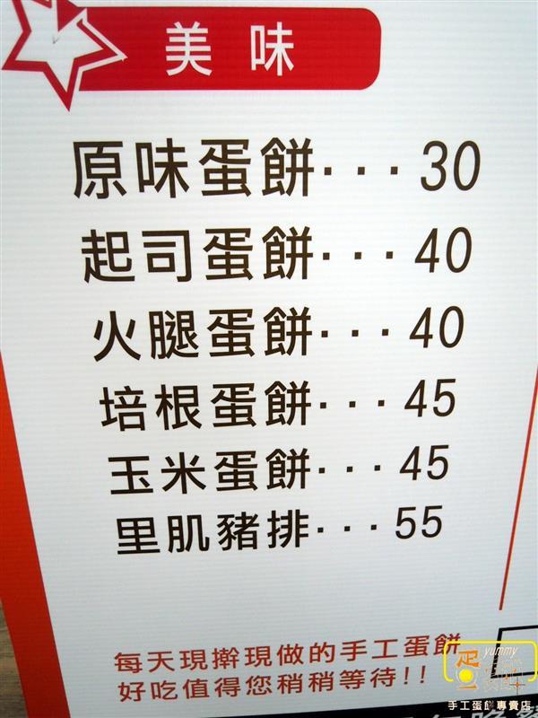台北車站 蛋餅 蛋要酷 013.jpg