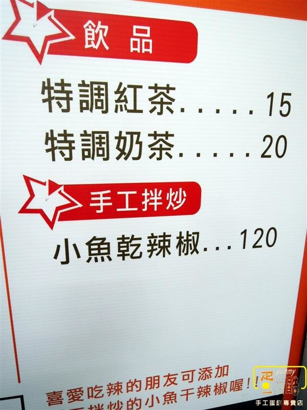 台北車站 蛋餅 蛋要酷 021.jpg