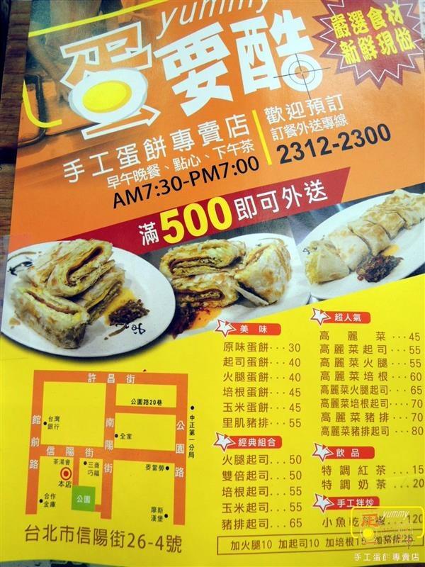 台北車站 蛋餅 蛋要酷 023.jpg