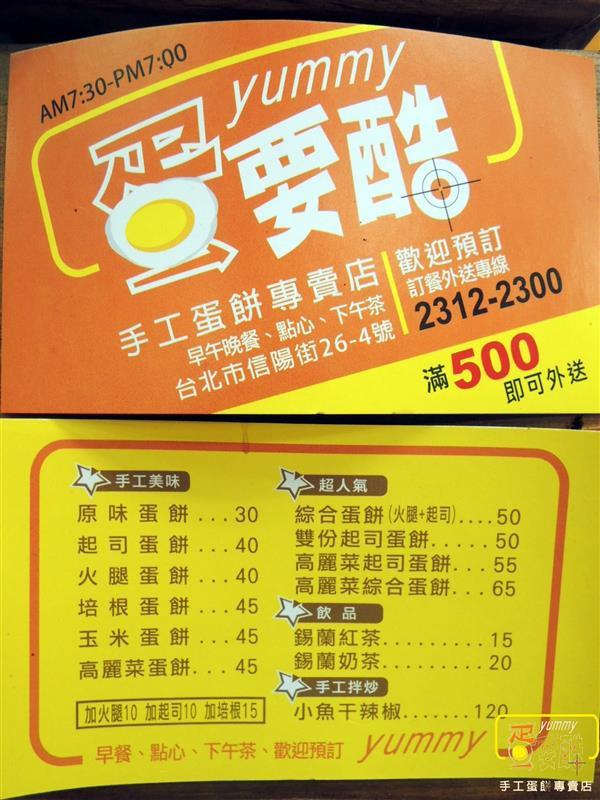 台北車站 蛋餅 蛋要酷 024.jpg