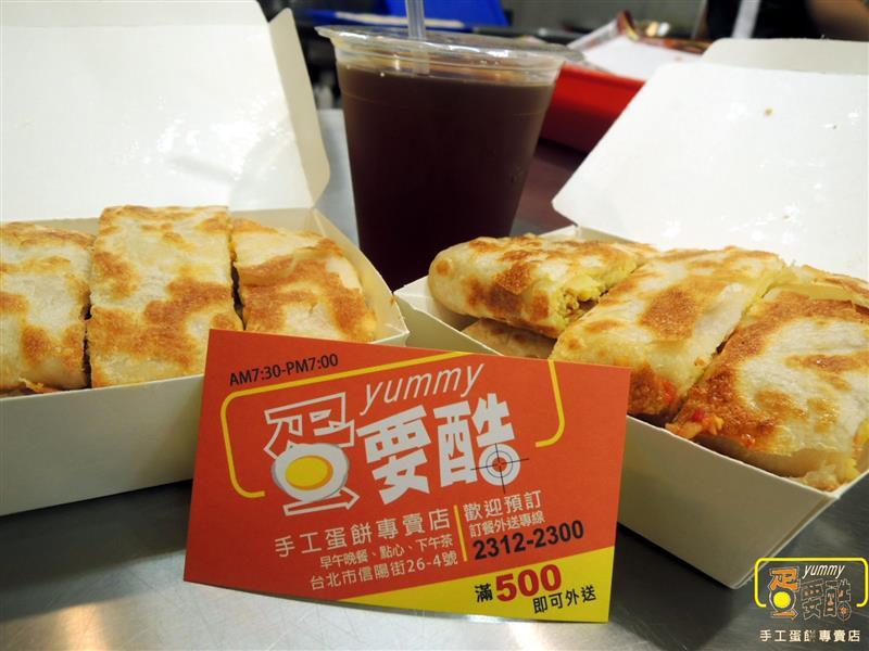 台北車站 蛋餅 蛋要酷 025.jpg