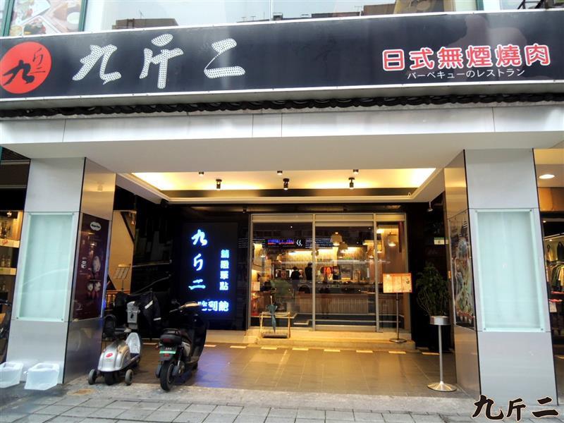 南京三民 九斤二 燒肉吃到飽001.jpg