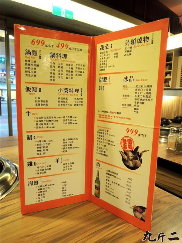 南京三民 九斤二 燒肉吃到飽014.jpg
