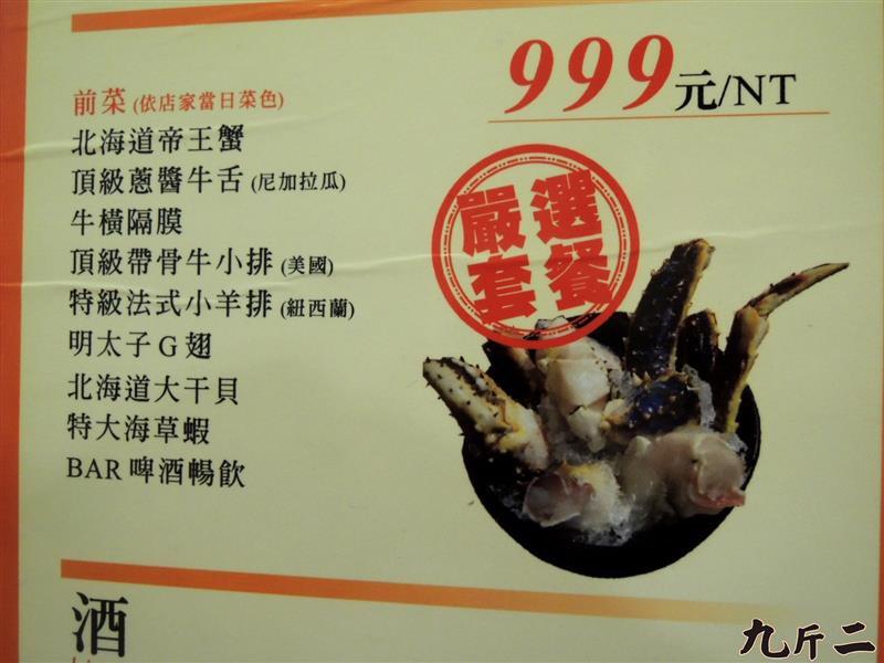 南京三民 九斤二 燒肉吃到飽020.jpg