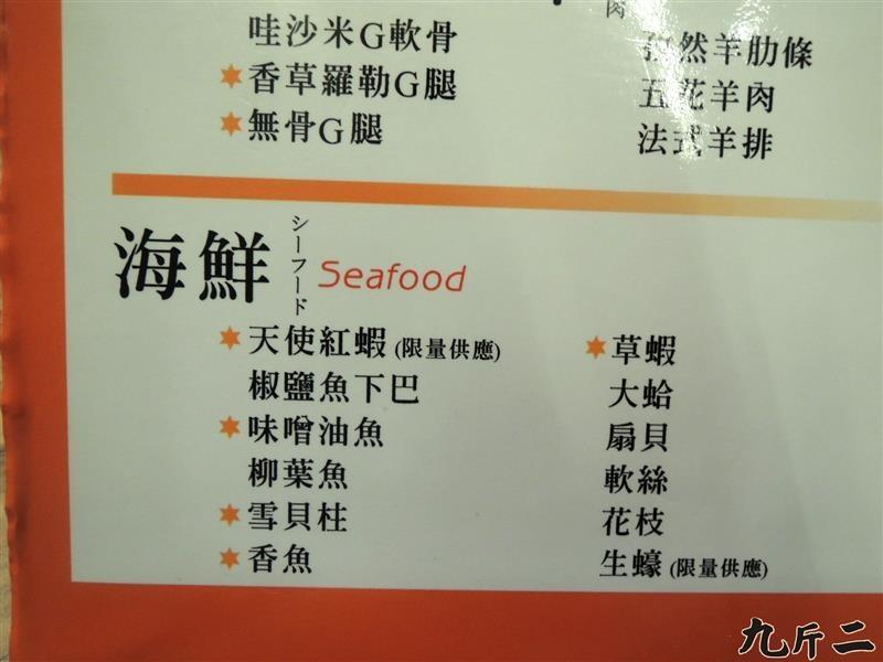南京三民 九斤二 燒肉吃到飽018.jpg
