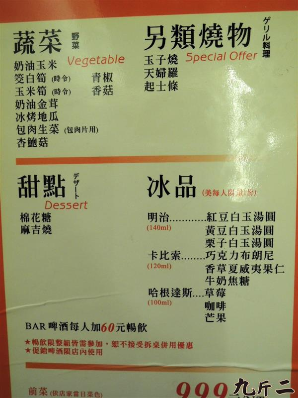 南京三民 九斤二 燒肉吃到飽019.jpg