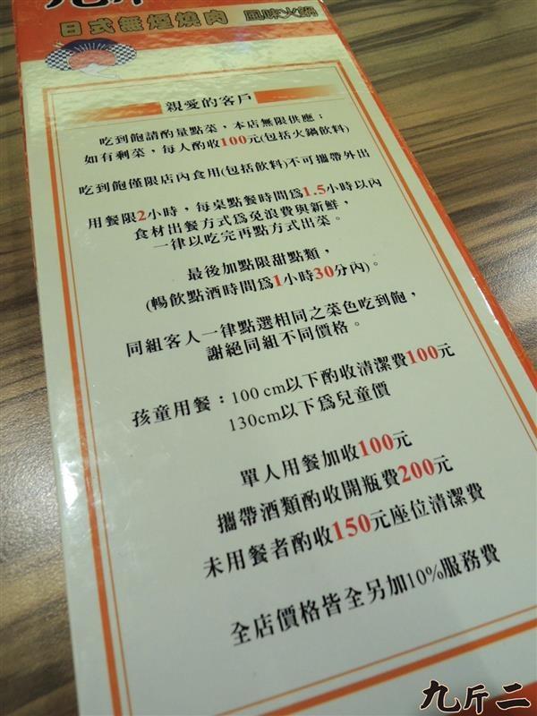 南京三民 九斤二 燒肉吃到飽022.jpg