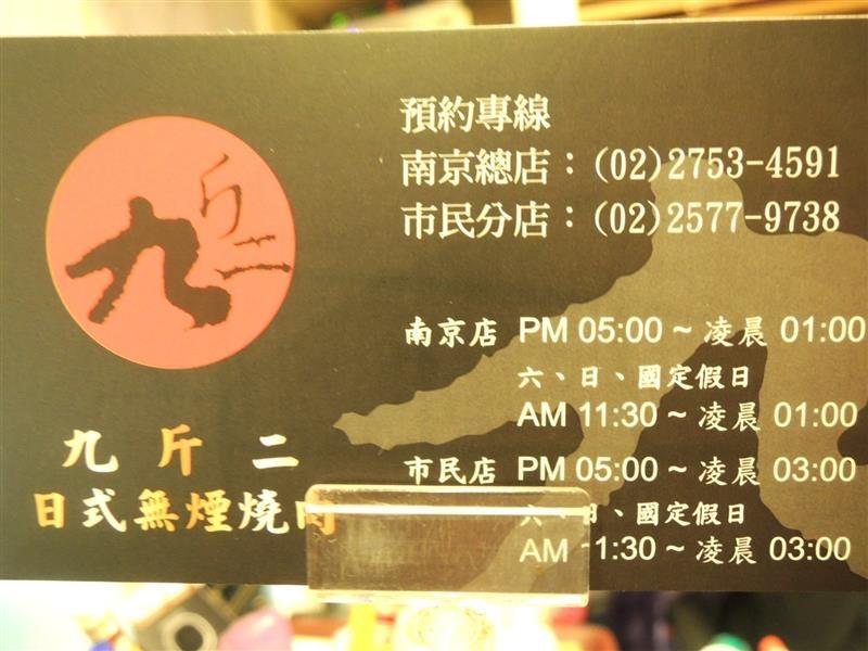 南京三民 九斤二 燒肉吃到飽104.jpg