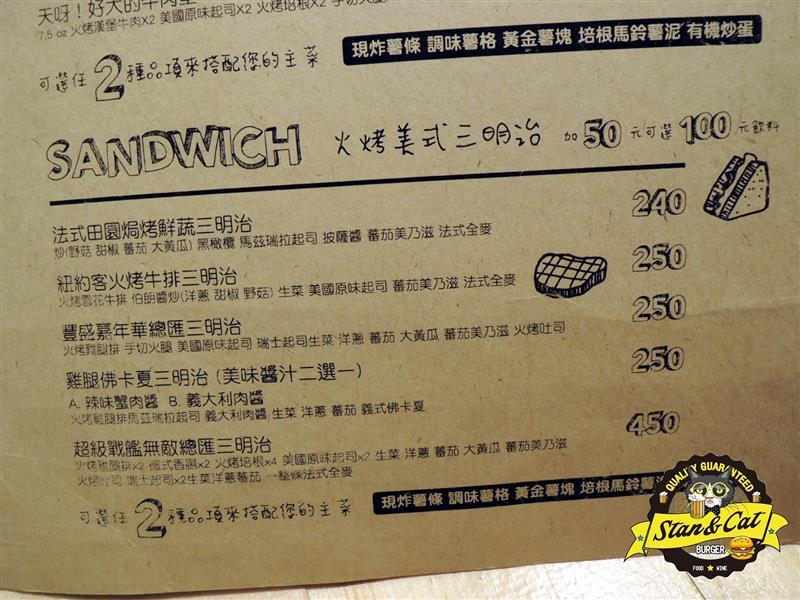 Stan & Cat 史丹貓美式餐廳 012.jpg