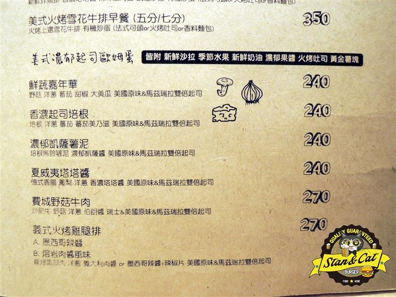 Stan & Cat 史丹貓美式餐廳 016.jpg