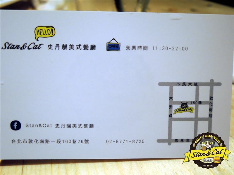 Stan & Cat 史丹貓美式餐廳 047.jpg