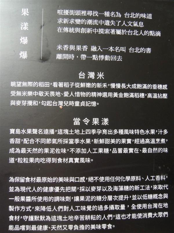 果漾爆爆 爆米香 006.jpg